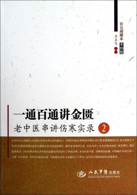 一通百通讲金匮:老中医串讲伤寒实录2