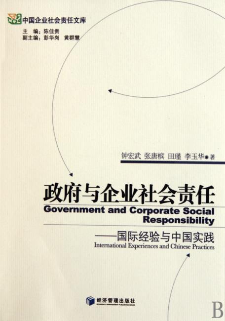 政府与企业社会责任:国际经验与中国实践