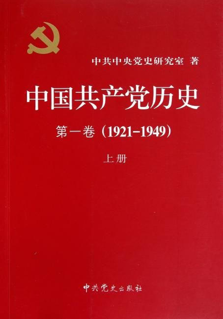 中国共产党历史?第1卷(1921—1949)(套装上下册)