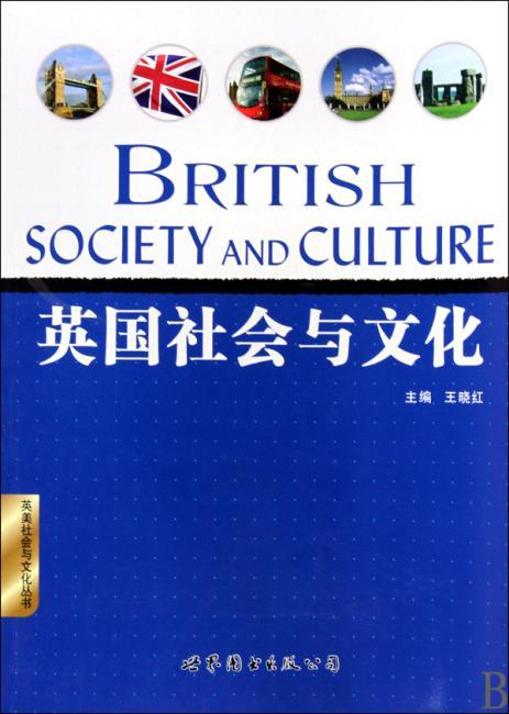 英国社会与文化