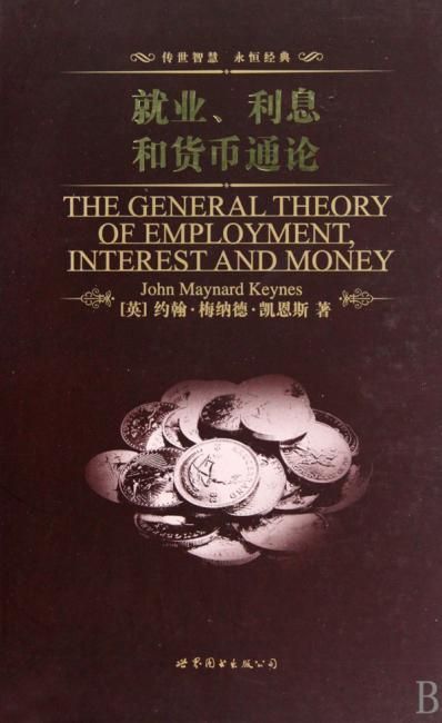 就业、利息和货币通论(英文全本)