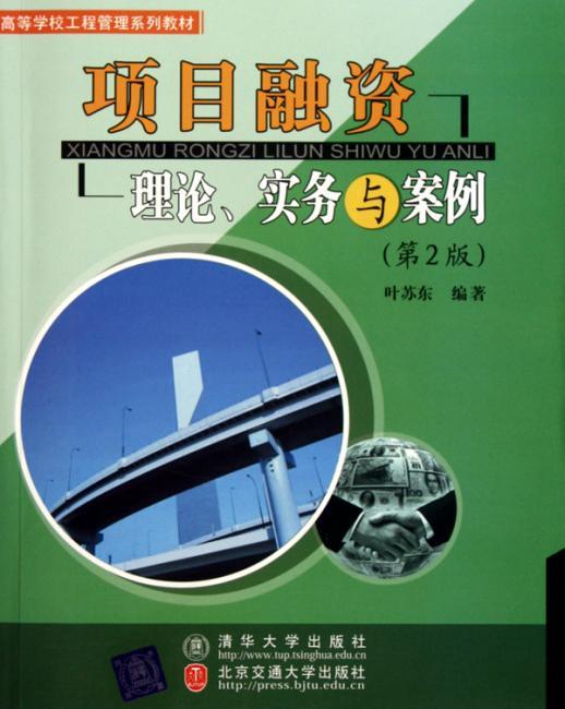 项目融资:理论、实务与案例(第2版)