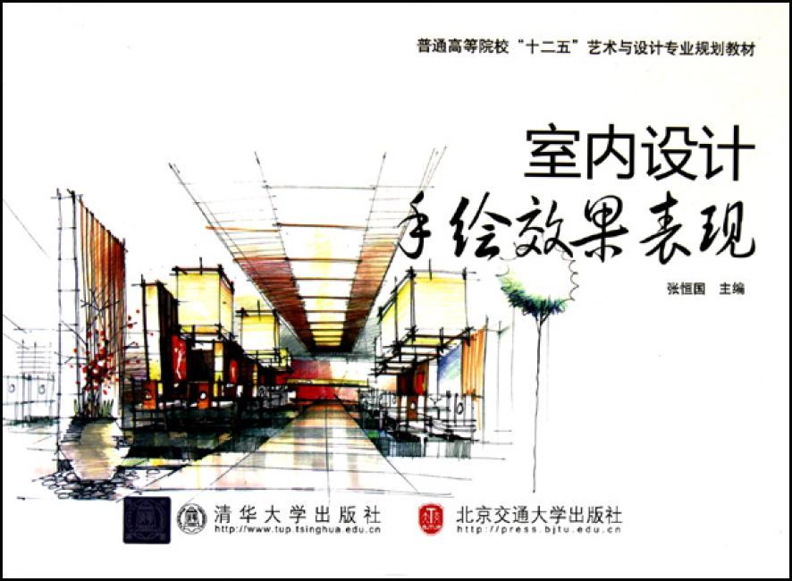"""普通高等院校""""十二五""""艺术与设计专业规划教材:室内设计手绘效果表现"""