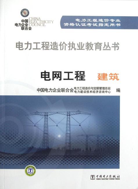 电力工程造价执业教育丛书:电网工程建筑