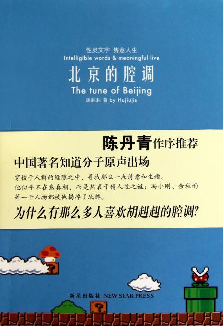 北京的腔调