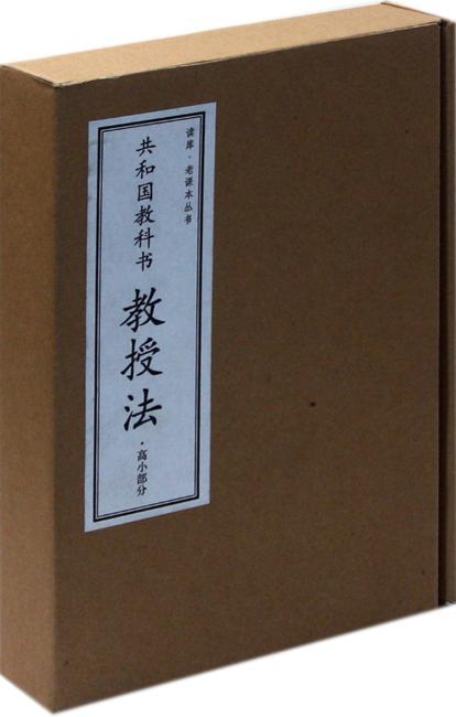 读库老课本丛书:共和国教科书(高小部分)(套装共3册)
