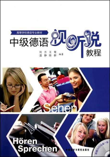 中级德语视听说教程(附赠DVD光盘1张)