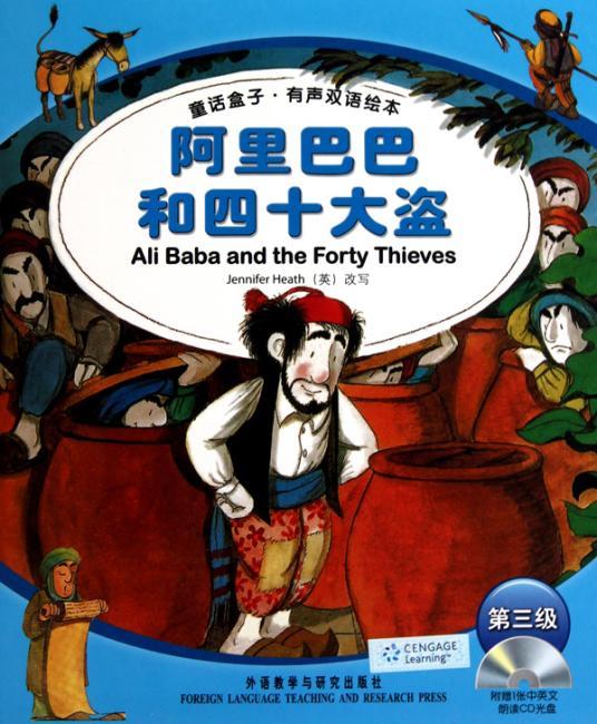 童话盒子?有声双语绘本:阿里巴巴和四十大盗(第3级)(附光盘)