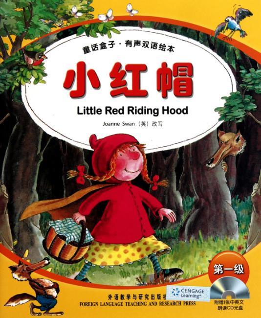 童话盒子?有声双语绘本:小红帽(第1级)(附光盘)