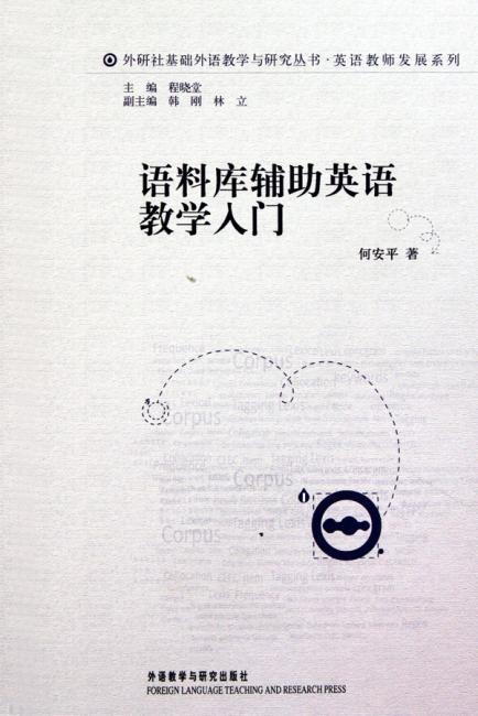 语料库辅助英语教学入门(附盘)