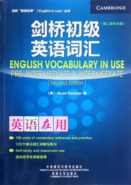 剑桥初级英语词汇(第2版?中文版)