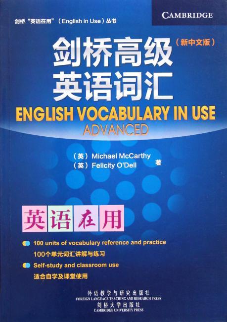 """剑桥""""英语在用""""丛书:剑桥高级英语词汇(新中文版)"""