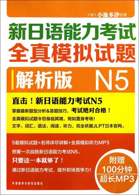新日语能力考试全真模拟试题:解析版(N5)(附MP3光盘1张)