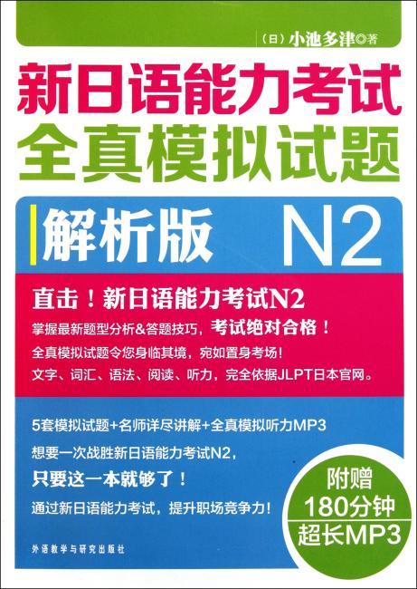 新日语能力考试全真模拟试题N2解析版(附光盘1张)