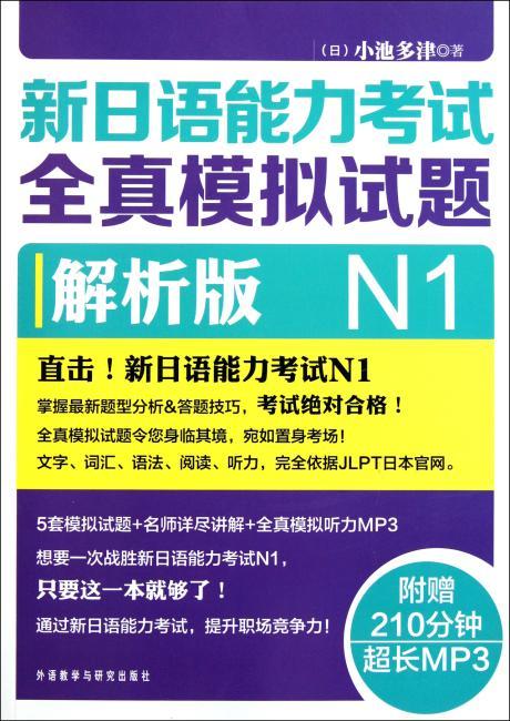 新日语能力考试全真模拟试题N1解析版(附光盘1张)