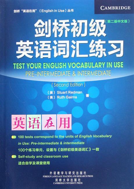 """剑桥""""英语在用""""丛书:剑桥初级英语词汇练习(第2版?中文版)"""