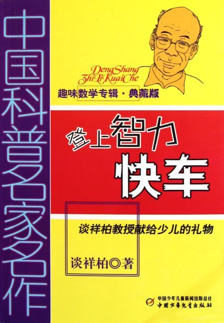 中国科普名家名作·趣味数学专辑:登上智力快车(典藏版)