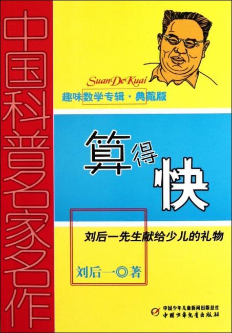 中国科普名家名作?趣味数学专辑:算得快(典藏版)