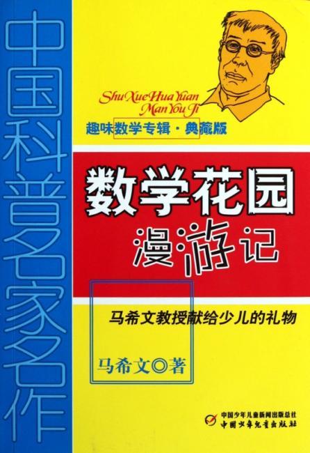 中国科普名家名作:数学花园漫游记(趣味数学专辑典藏版)