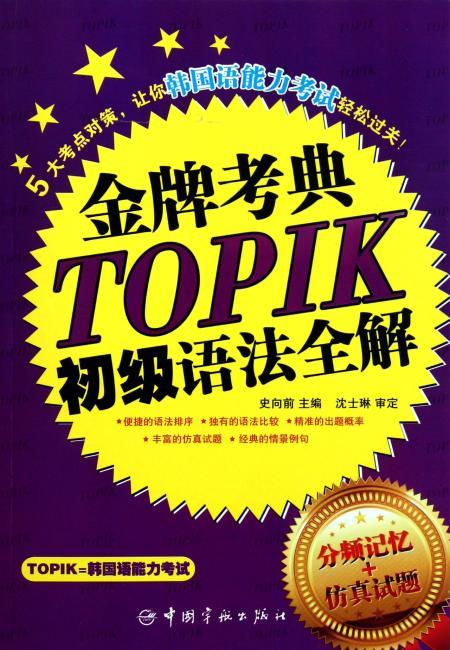 韩国语能力等级考试?金牌考点TOPIK初级语法全解:分频记忆+仿真试题