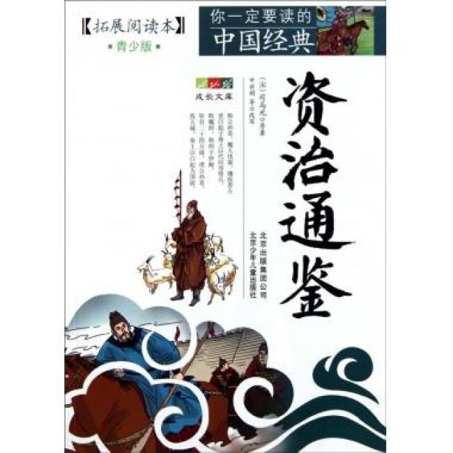 资治通鉴(拓展阅读本青少版)