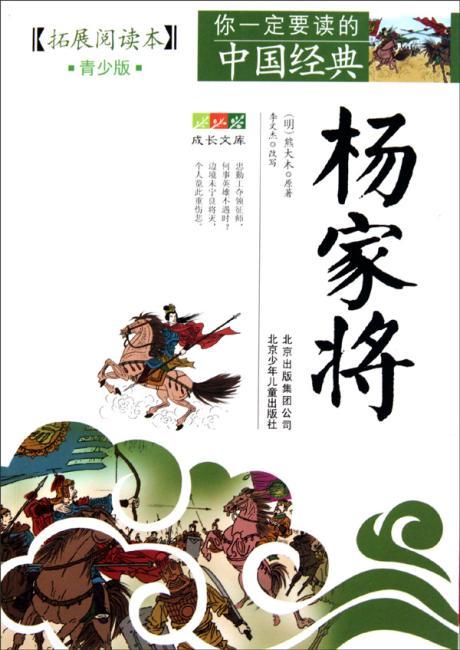 杨家将(拓展阅读本青少版)
