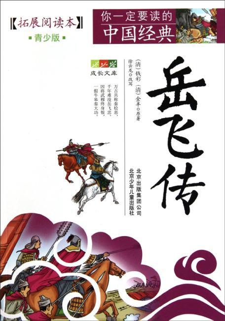 你一定要读的中国经典成长文库:岳飞传(拓展阅读本青少版)