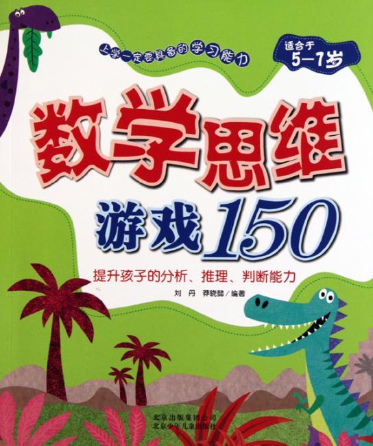 数学思维游戏150(适合于5-7岁)