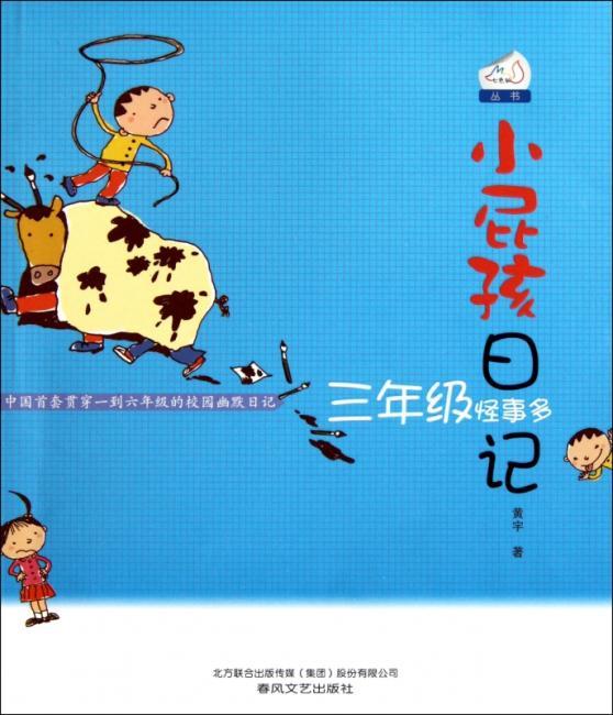 小屁孩日记:三年级怪事多(文字版)