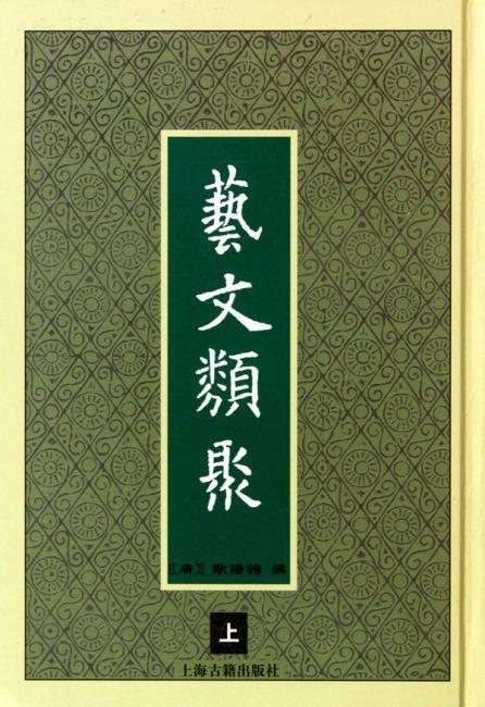 艺文类聚(附索引)(套装共2册)