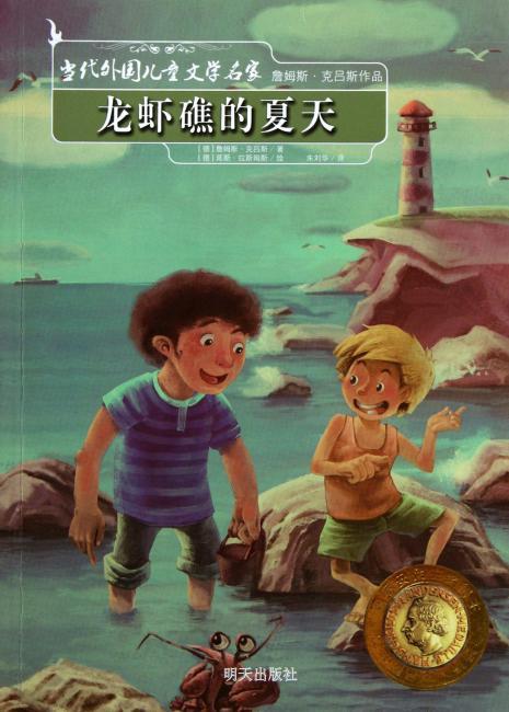 当代外国儿童文学名家詹姆斯?克吕斯作品:龙虾礁的夏天