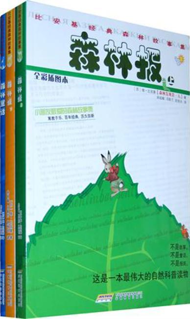 比安基经典森林故事集:森林报+森林童话(套装共3册)