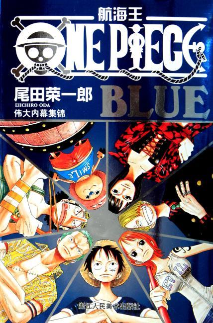 航海王:BLUE伟大内幕集锦