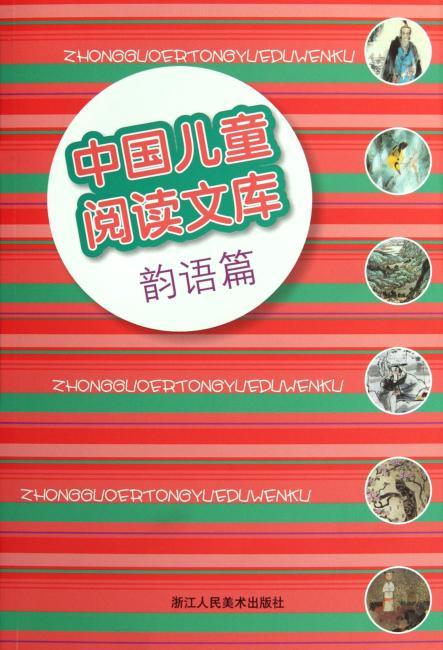 中国儿童阅读文库(韵语篇)