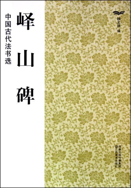 中国古代法书选:峄山碑