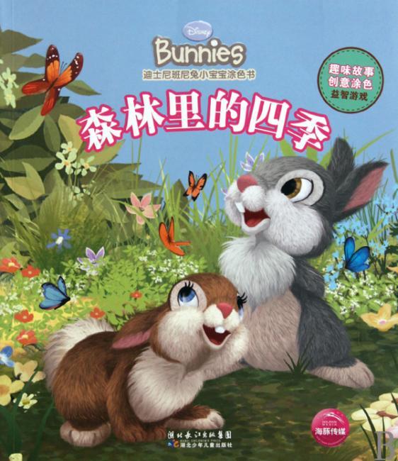 迪士尼班尼兔小宝宝涂色书:好玩的一天