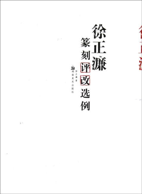 徐正濂篆刻评改选例