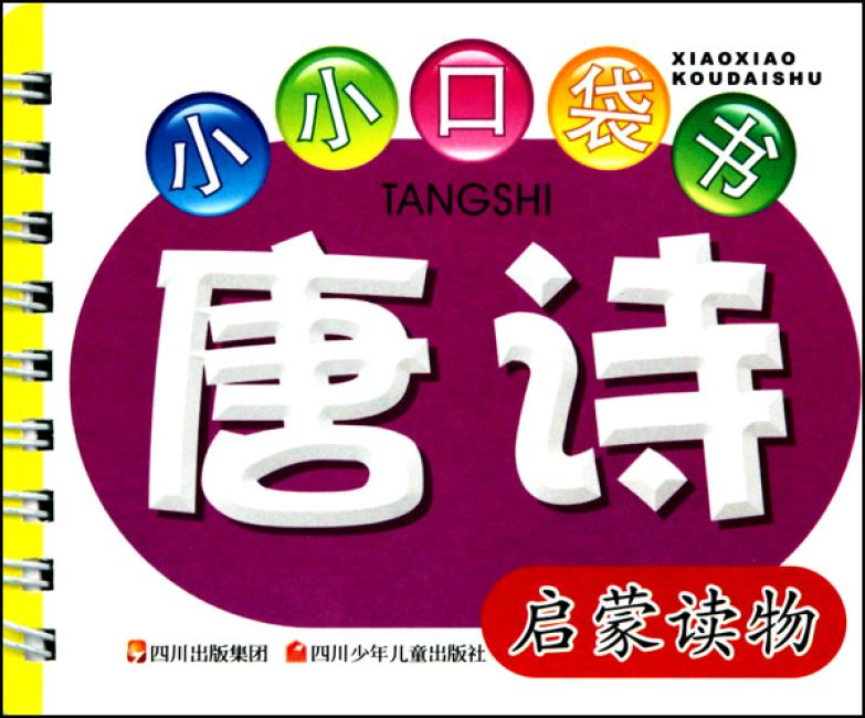 小小口袋书启蒙读物:唐诗(注音版)
