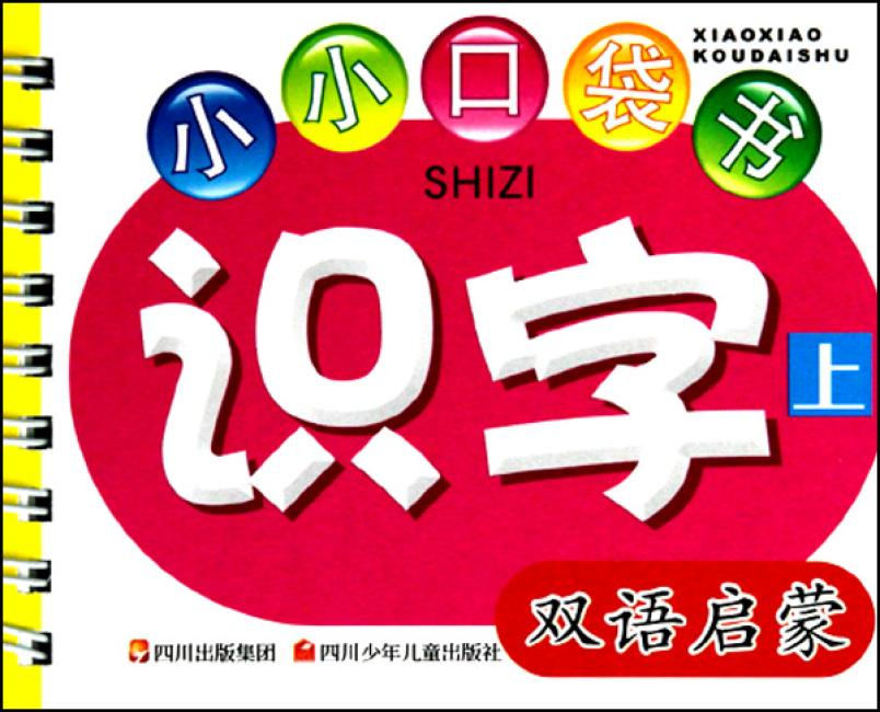 小小口袋书双语启蒙:识字(上)