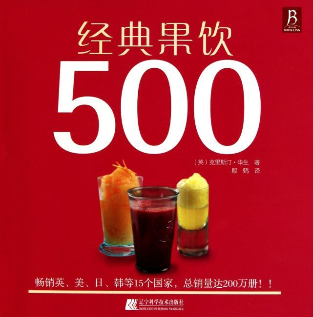 经典果饮500