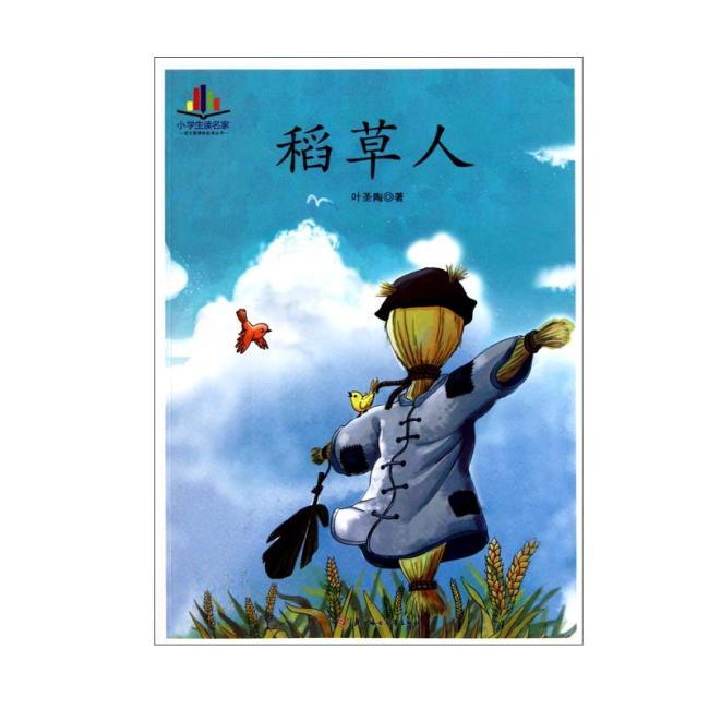 小学生读名家:稻草人