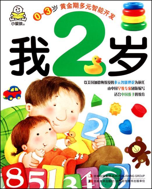 0-3岁黄金期多元智能开发:我2岁