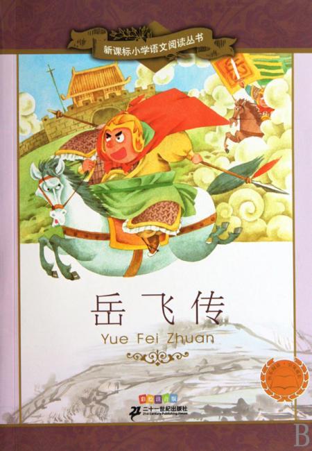 新课标小学语文阅读丛书?第7辑:岳飞传(彩绘注音版)