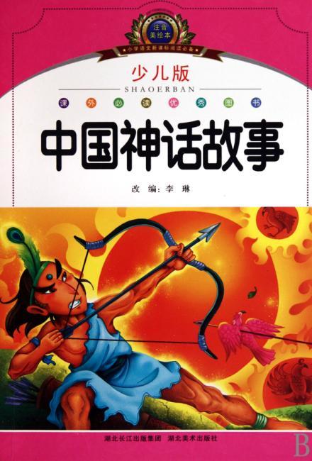 中国神话故事(少儿版注音美绘本)