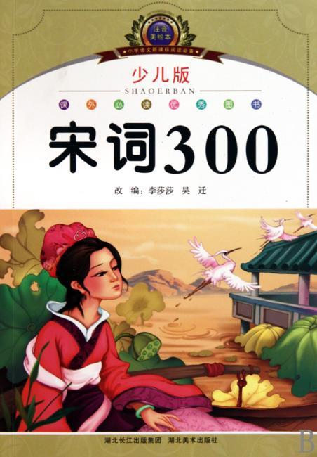宋词300(少儿版注音美绘本)