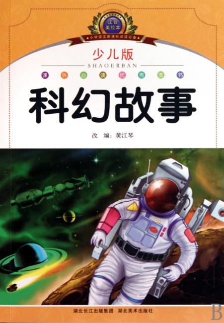 小学语文新课标阅读必备?注音美绘本经典阅读:科幻故事