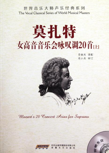 莫扎特女高音音乐会咏叹调20首(套装共2册)(附光盘1张)