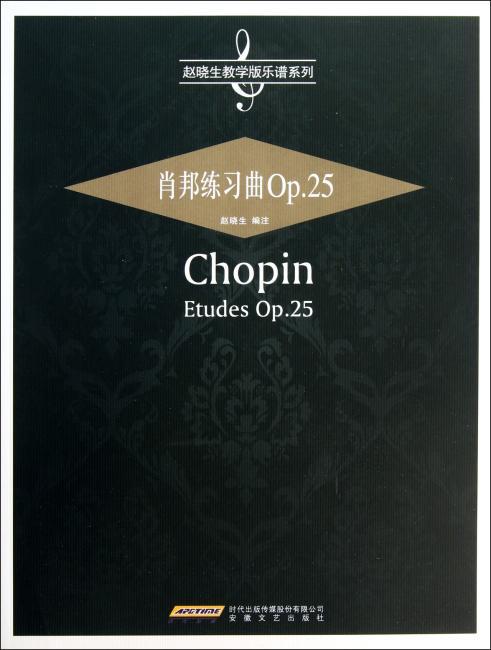 赵晓生教学版乐谱系列:肖邦练习曲Op.25