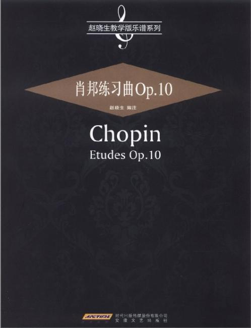 赵晓生教学版乐谱系列:肖邦练习曲Op.10