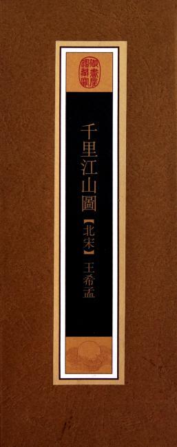 千里江山图(第4辑)